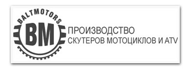 Логотип компании Балтмоторс ( Baltmotors )